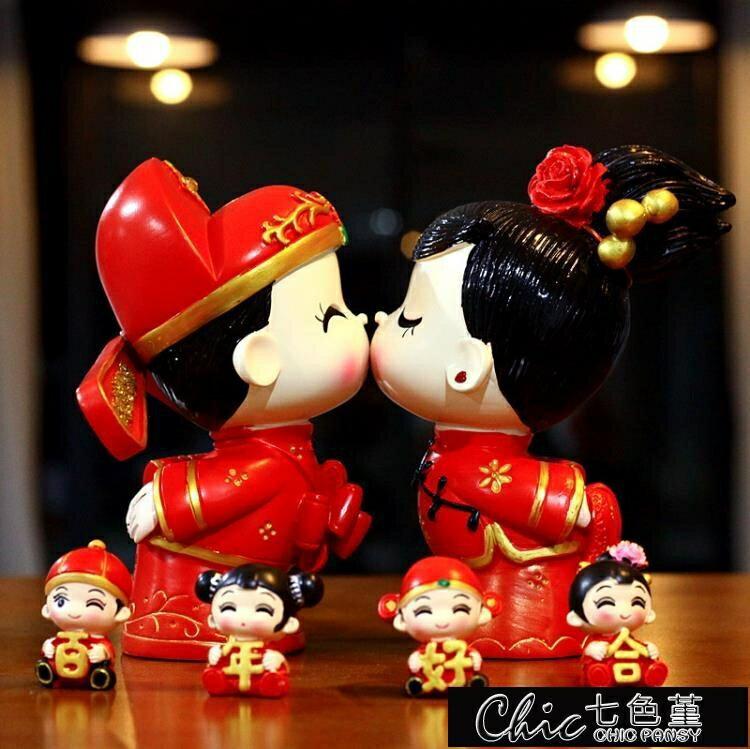 創意結婚禮物新婚慶娃娃送禮婚房裝飾品【618特惠】