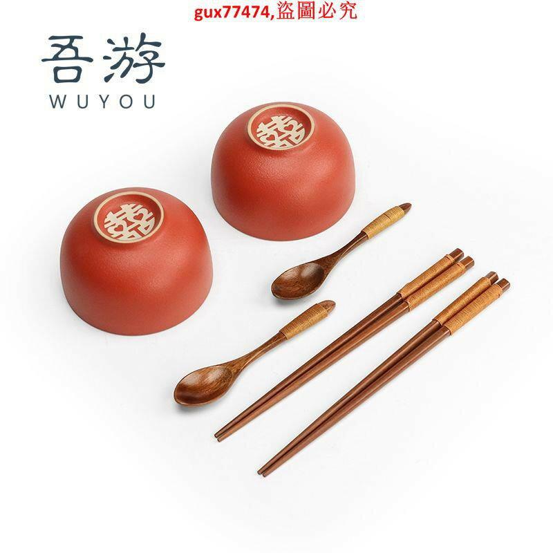 結婚碗筷套裝婚慶喜碗喜筷陪嫁用品紅碗對碗2人陶瓷餐具禮物 艾琴海小屋