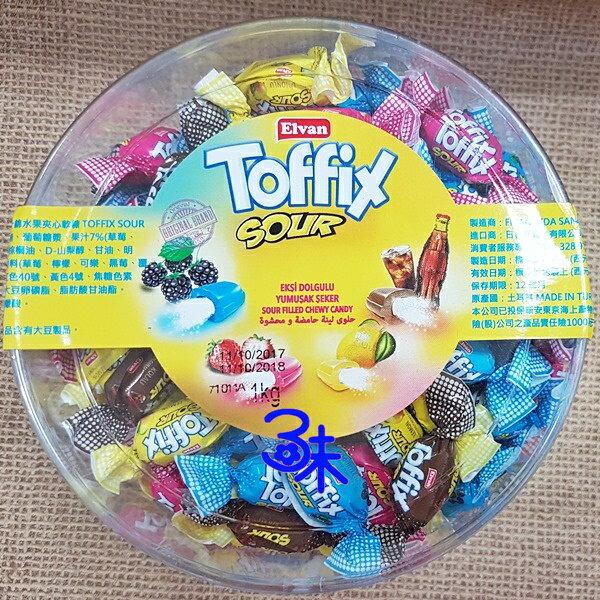 (土耳其)ElvanToffix愛妮拉酸味什錦水果夾心軟糖1桶1000公克特價160元【8693029609259】