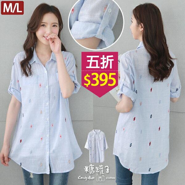 ★五折價$395★糖罐子假口袋刺繡糖果長版襯衫→藍預購【E50357】