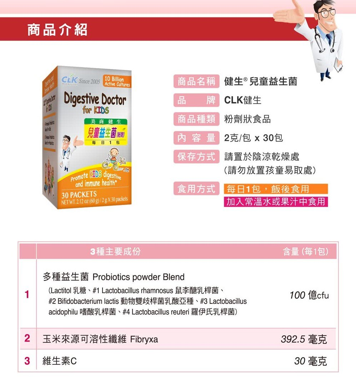 美生藥局|【CLK健生生技】健生 兒童益生菌