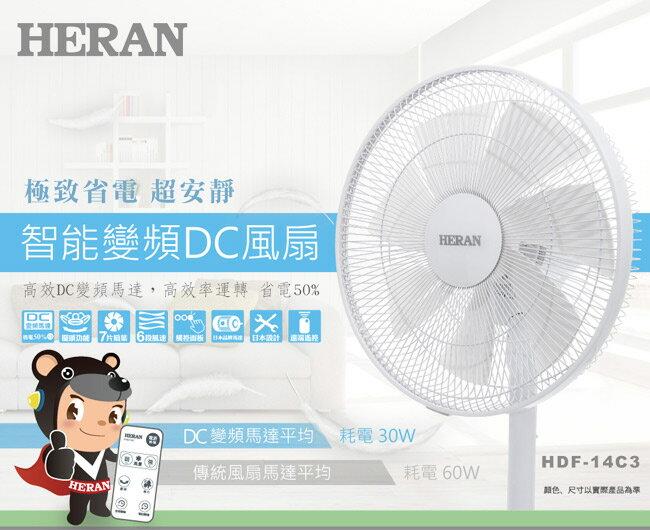 ◎融德電器◎ HERAN 禾聯 智能變頻DC風扇 (HDF-14C3)