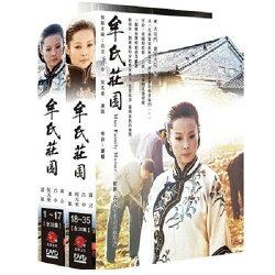 【超取299免運】牟氏莊園DVD (全35集/6片/二盒裝)