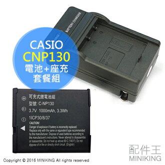 【配件王】副廠 CASIO CNP130 電池+座充 CNP-130 適 ZR3600 ZR3500 ZR1500 ZR2000