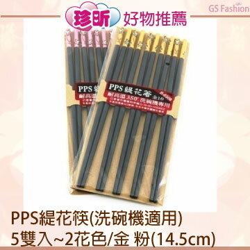 【珍昕】 PPS緹花筷(洗碗機適用)5雙入~2花色/金.粉(14.5cm)