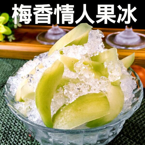 極好食❄【微勳果香手工冰品】梅香情人果冰200g±5%包