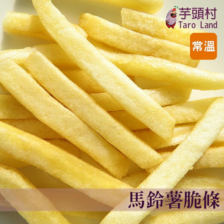 芋頭村 馬鈴薯脆條  180g±5%