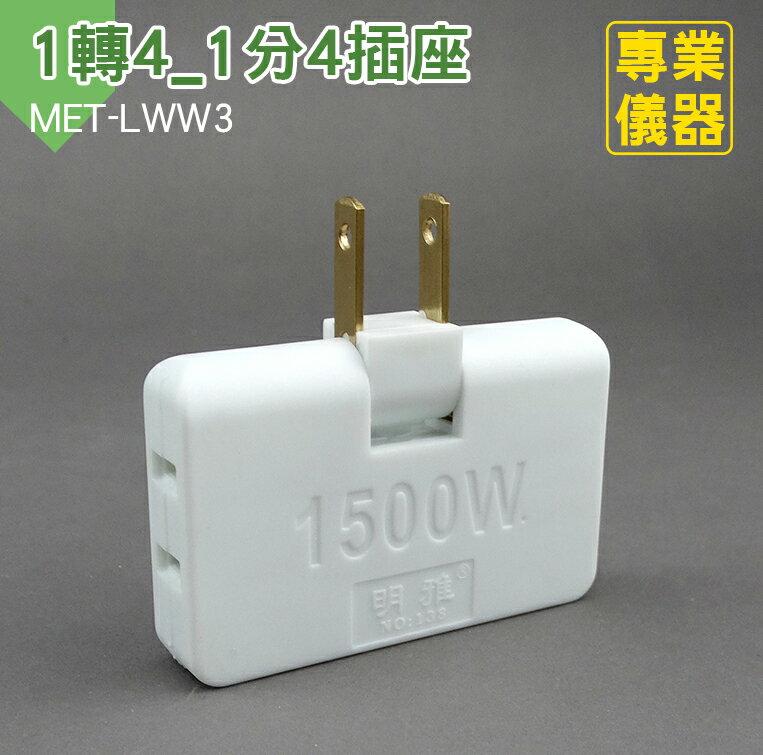 《安居生活館》家用插座轉換器 插排一轉二三四 多用功能插頭分多孔 MET-LWW3 - 限時優惠好康折扣