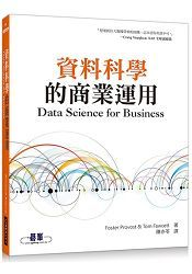 資料科學的商業運用