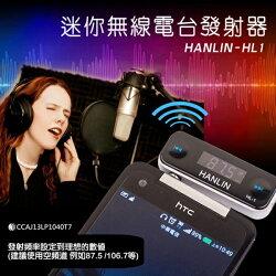 【HANLIN-HL1】迷你無線電台發射器/FM播放音樂MP3(車用/室內)-黑