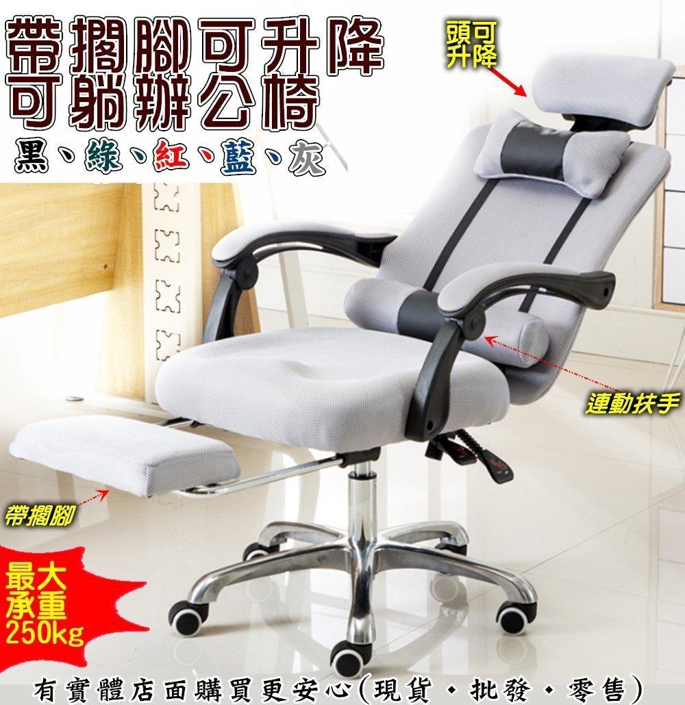 23035-210- 興雲網購【帶擱腳可升降辦公椅】鋼製腳電競椅 主管椅電玩椅 辦公椅 書桌椅子 電腦椅 躺椅高腳椅