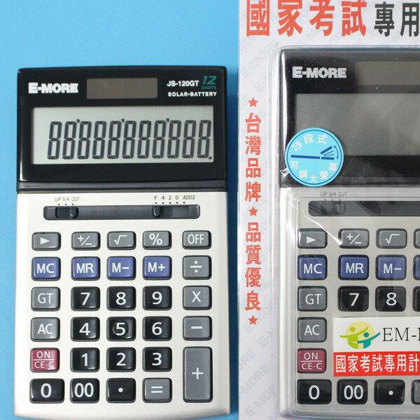 E-MORE 國家考試用計算機 JS-120GT 12位數 計算機/一台入{促299} 雙電源 商用 大視角