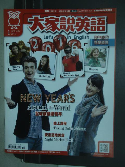 【書寶二手書T1/語言學習_QKY】大家說英語_2016/1_全球歡樂過新年等_附光碟