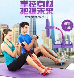 多功能腳踏4管 拉力器 仰臥起坐 健身器材 運動器材 減肥 拉力繩 彈力繩 瘦肚子 瘦腰 減手臂 練腹肌 健腹 美腿