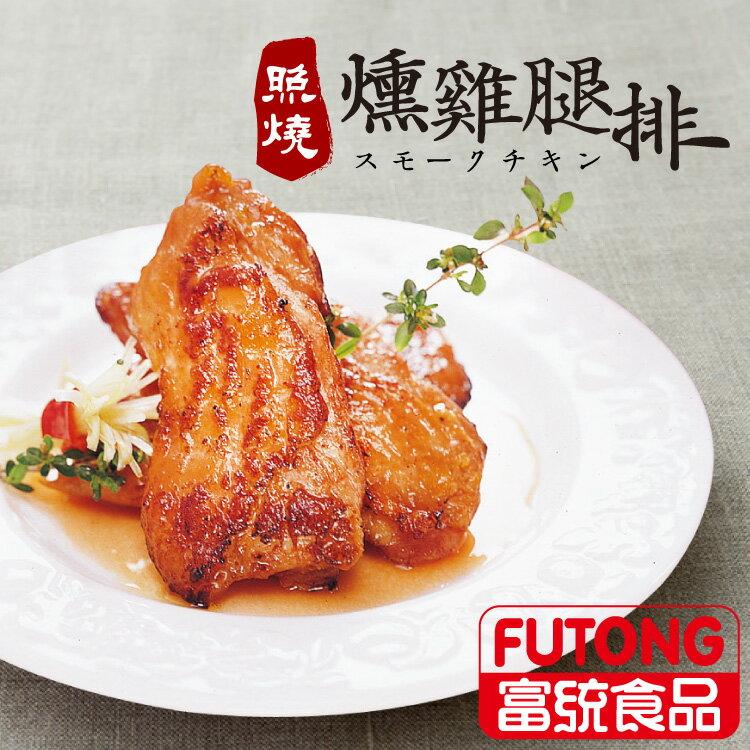 【富統食品】照燒燻雞腿排1KG(約14片) 1