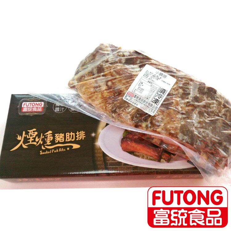 【富統食品】碳烤豬肋排650g 2