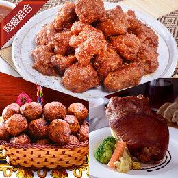 三重奏福箱[韓式炸雞+雞肉丸+德式豬腳]