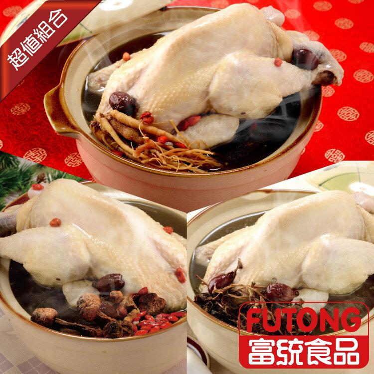 養身燉雞2入組(2500g/包)↘68折