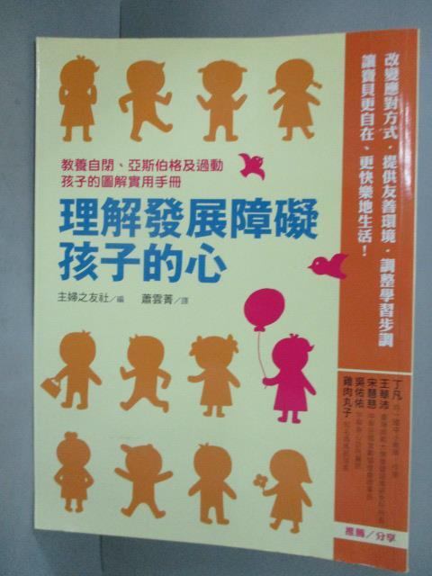 ~書寶 書T3/心理_YFY~理解發展障礙孩子的心:教養自閉、亞斯伯格及過動孩子的圖解 手
