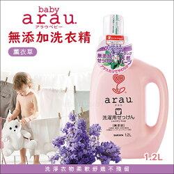 ✿蟲寶寶✿【日本SARAYA】媽咪愛用品推薦~日本原裝 Arau Baby 無添加洗衣精 薰衣草 1.2L