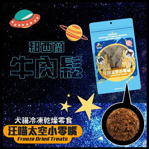 +貓狗樂園+ 汪喵星球|冷凍乾燥寵物零食。汪喵太空小零嘴。紐西蘭牛肉鬆。50g|$210