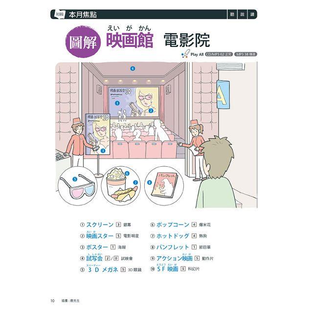 Live互動日本語雜誌(純書版)2月2019第26期