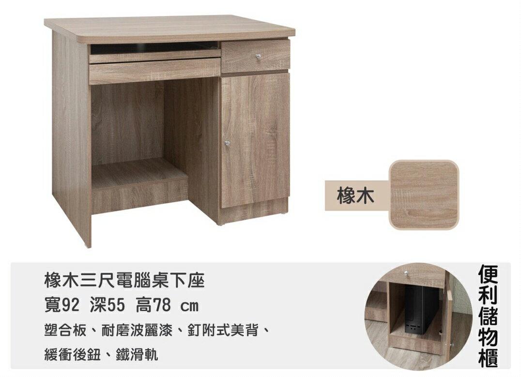 【尚品家具】GF-A24 橡木3尺電腦桌