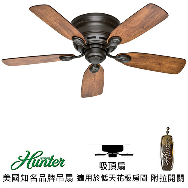 <br/><br/>  [top fan] Hunter Low Profile IV 42英吋吸頂扇(51061)新銅色<br/><br/>