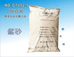 【龍門淨水】錳砂 淨水器原料 天然礦物質 FRP過濾桶 雜質過濾 去除氧化鐵質(貨號G7492-1)