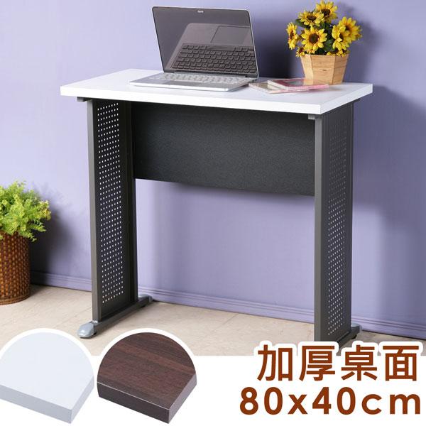 優世代居家生活館:工作桌書桌辦公桌電腦桌《YoStyle》貝克80x40工作桌-加厚桌面(二色可選)