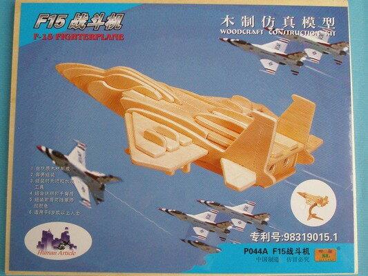 DIY木質3D立體拼圖(P-044A F15戰鬥機中2片入)/一組入{定49}
