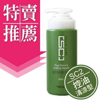 WAJASS威傑士 SC2控油洗髮精(清涼型) 500ml