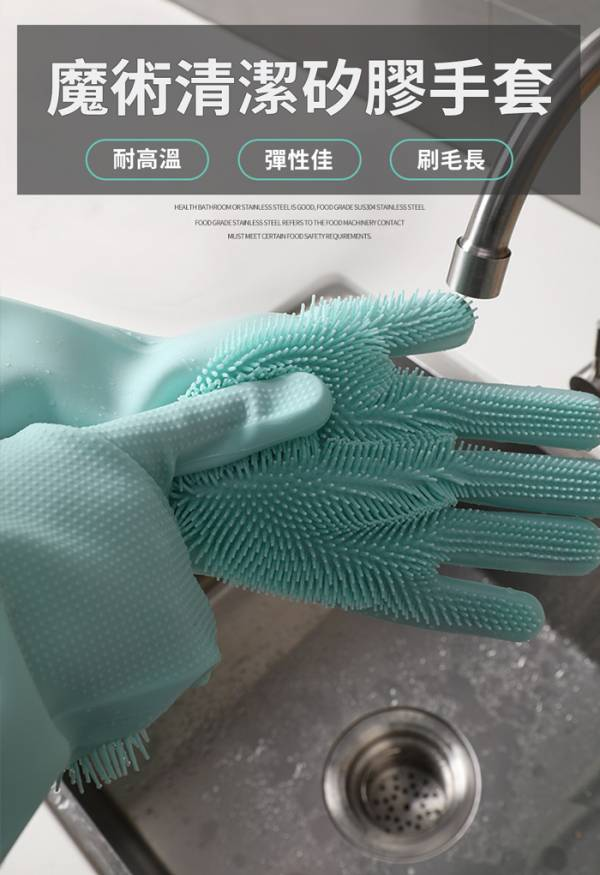 【生活家購物網】魔術清潔矽膠手套