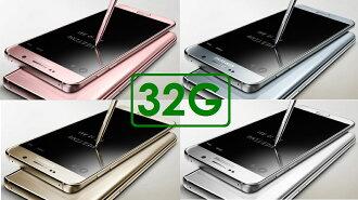 【原廠現貨】三星 Samsung Galaxy Note5 (N9208) 5.7吋 4G/32G 4G LTE 智慧型手機 note 5 含瑰珀粉