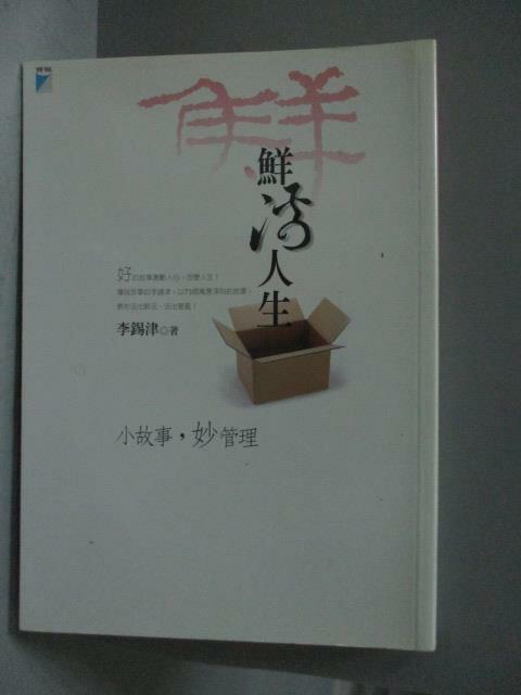 ~書寶 書T8/財經企管_KIO~鮮活人生~小故事妙管理_李錫津