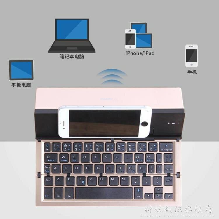 無線藍芽折疊小鍵盤ipad air2 pro華為m5平板電腦外接通用 秋冬新品特惠