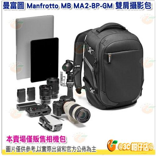 曼富圖 Manfrotto Advancedxb2 Gear MB MA2-BP-GM 雙肩攝影包 相機包 正成公司貨