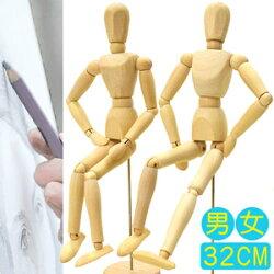 12吋關節可動木頭人(32CM素描木製人偶32公分小木偶.關節可活動式木人工具人體模特model模型玩偶假人.繪畫寫真動漫畫美術用品.人像攝影拍照練習設計裝飾.推薦哪裡買ptt)D057-04