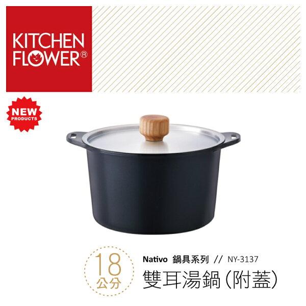 【韓國KITCHENFLOWER】Nativo系列18cm不沾陶瓷塗層雙耳湯鍋(附蓋)NY-3137