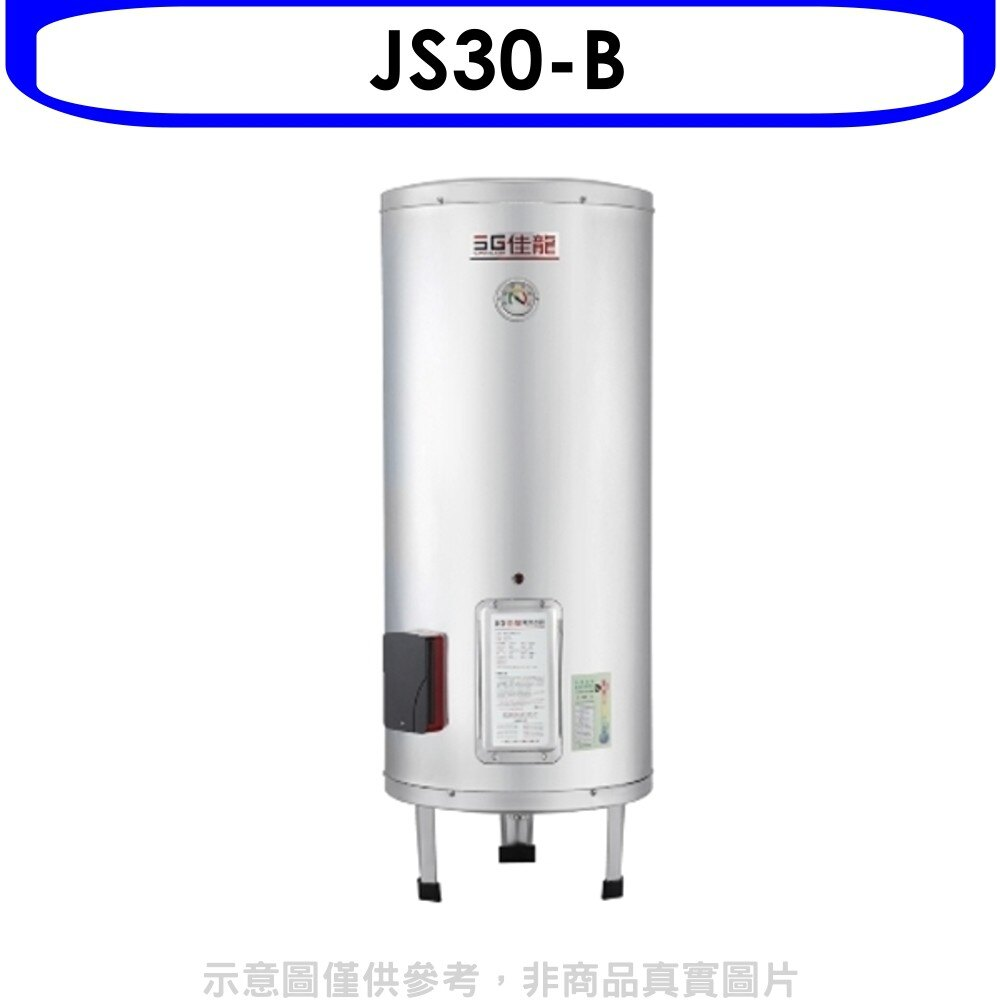 樂樂電器館 滿2000賺10%再折350元★ 佳龍【JS30-B】30加侖儲備型電熱水器立地式熱水器(含標準安裝)