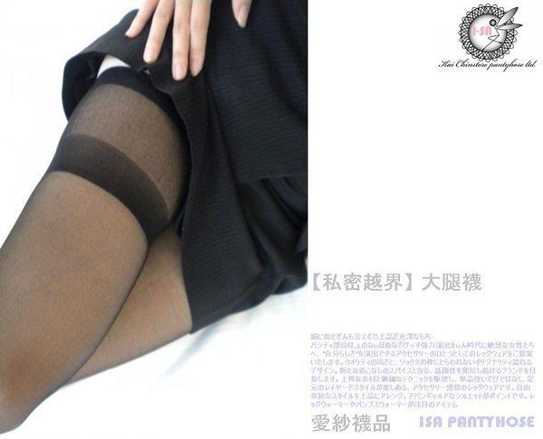 愛紗襪品【私密越界】吊帶性感超透明透膚透氣大腿絲襪買一打送半打 (黑/膚) 絲襪褲襪