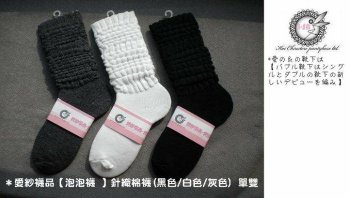 愛紗襪品【泡泡襪 】針織棉襪(黑色/白色/灰色) 單雙59