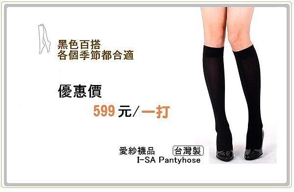 絲襪愛紗襪品~20丹尼天鵝絨小腿襪~夏日透氣 款中統黑色不透膚一打共12雙不打烊 ~  好
