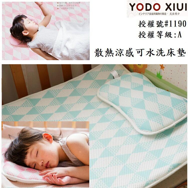 【日本品牌YODO XIUI】嬰兒床墊 3D透氣彈性網眼布 四季通用 新生兒床墊幼稚園睡墊 睡袋寢具