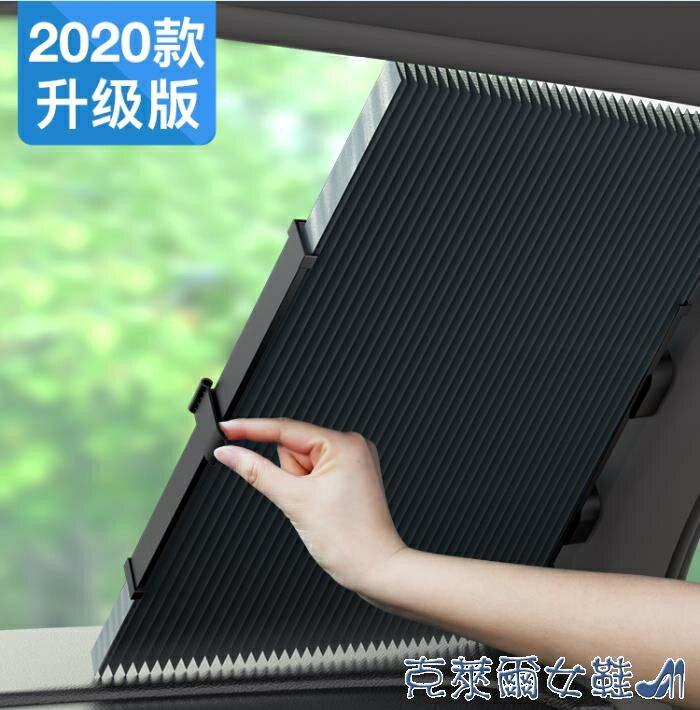 汽車遮陽簾防曬隔熱遮陽擋遮陽板前擋自動伸縮風玻璃遮光車用神器 麻吉好貨