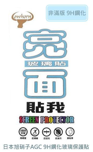 【東洋商行】ASUS ZenFone 4 Pro ZS551KL 9H 抗指紋玻璃保護貼 疏水疏油 防刮防爆裂 螢幕保護貼 玻璃保護貼