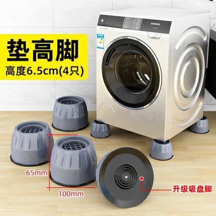 洗衣機底座 滾筒專用墊高海爾小天鵝通用固定防震全自動美的腳架子 X