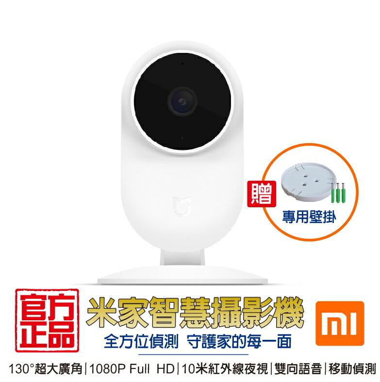 【現貨】小米 米家智慧攝影機 紅外線攝影機 手機監控 幼兒監控 寵物監控 錄影機 遠端監控