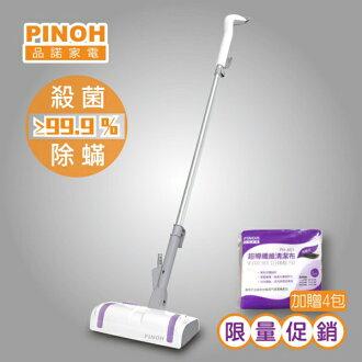 ★加贈清潔布★『PINOH 』☆品諾 多功能蒸汽清潔機(基本款) PH-S11M **免運費**