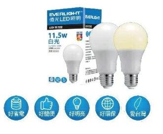 億光★廣角型 11.5W LED球泡 全電壓 白光/黃光 另售 億光9.5W 14W★永旭照明UE4-LED-SL-65Q-11.5W-3K/6.5K